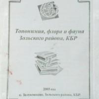 томонимы зольского района