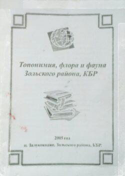 Топонимия, флора и фауна Зольского района КБР