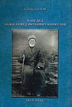 Наш дед Хажи Ахмед Якубович Канкулов