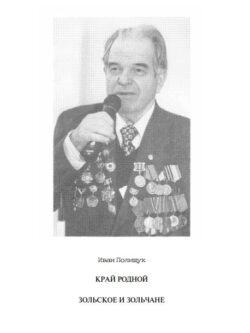 Полищук И.И. — Из истории селения Зольское