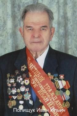 Умер Иван Ильич Полищук