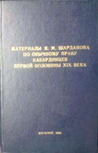 Ведомость исчисления кабардинского народа на 1825 год