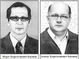 Хоконовы Мурат и Азамат