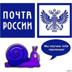 Особенности национального сервиса: Почта России (Нальчик)