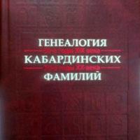 Бейтуганов Генеалогтия кабардинских фамилий