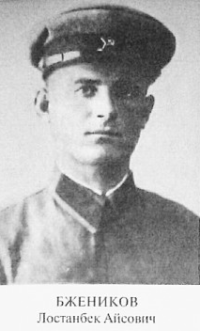 Бжеников Лостанбек Айсович