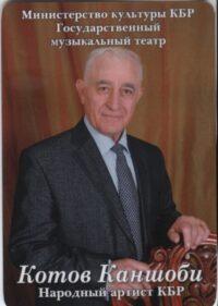 Котов Каншоби Нашхович