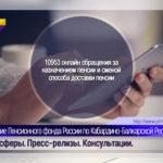 10953 онлайн обращения за назначением пенсии и сменой способа доставки пенсии