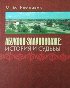 7. К обновлению жизни села