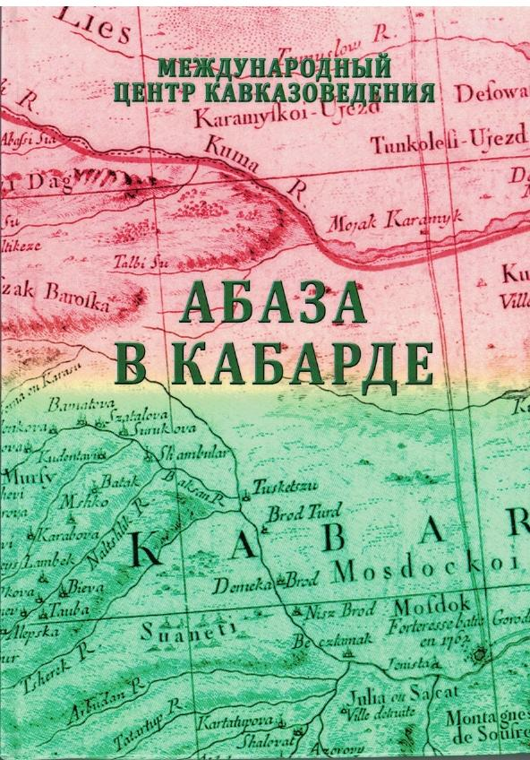 Кармов Абаза в Кабарде