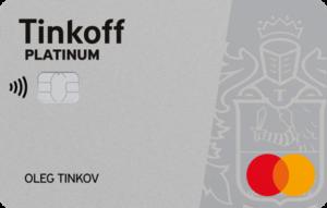 Как экономить с Tinkoff Platinum