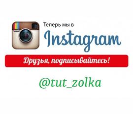 Tut_Zolka