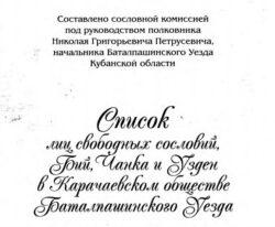Список лиц, свободных сословий, бий, чанка и узден, в Карачаевском обществе Баталпашинского уезда. 1874 год.