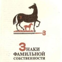 Знаки фамильной собственности (тамги, тавро, дэмыгъэ)