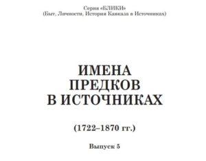 Посемейный список узденям всех степеней и вольноотпущенникам аула узденя Заурбека Сидакова. Ок. 1862 год