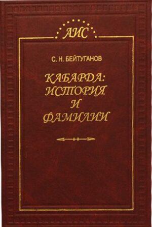 Бейтуганов С.Н. — Кабарда: История и фамилии