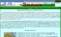 Фамилии Зольского района КБР