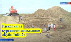 Раскопки на курганном могильнике «Куба-Таба-2»