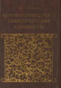Тамги карачаево-балкарских фамилий