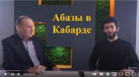 Кармов Р. К. — «Абазины в Кабарде»